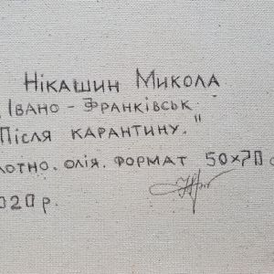аукцион Украина - 3